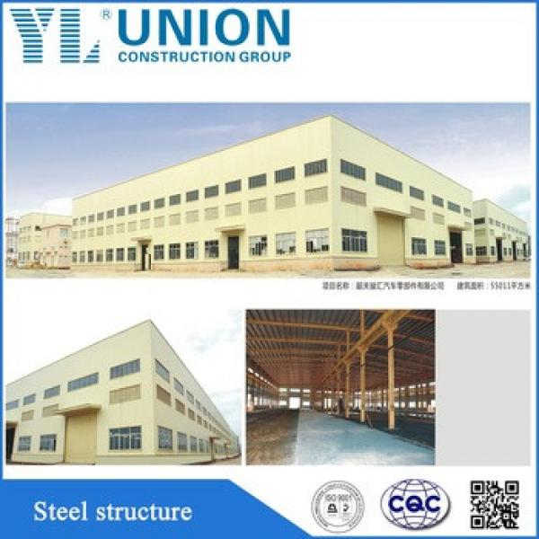 steel structure fabrication factory #1 image