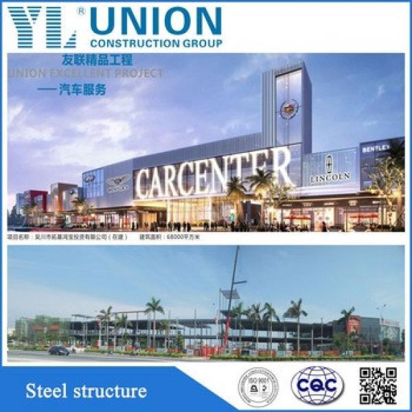 prefab steel structure building for supermarket #1 image